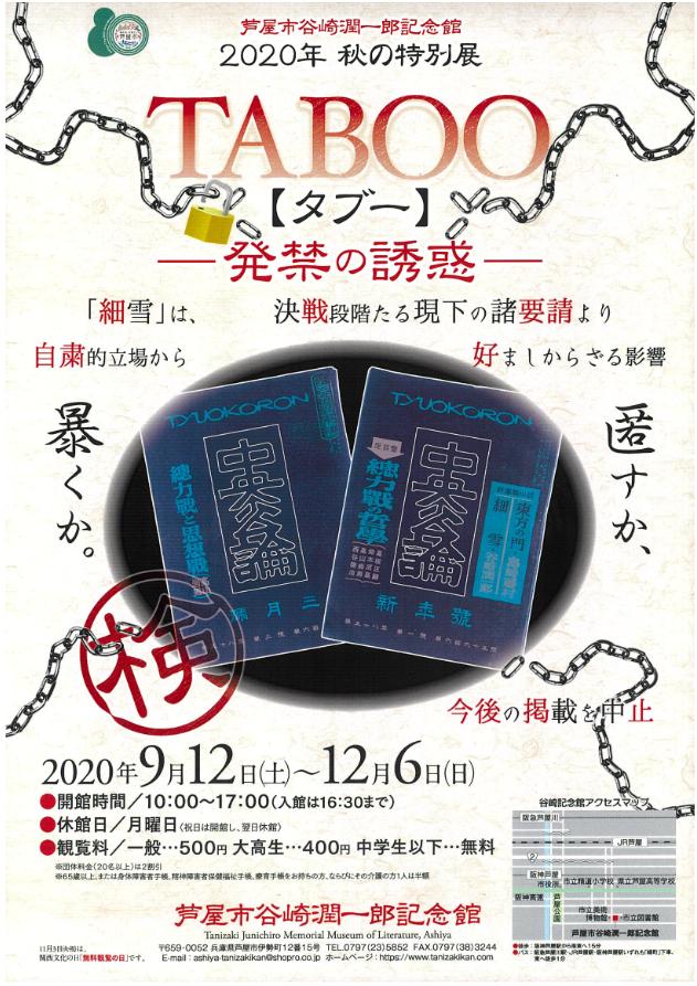 谷崎 潤一郎 記念 館 特別 展